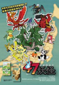47妖怪 BitSummit 2014