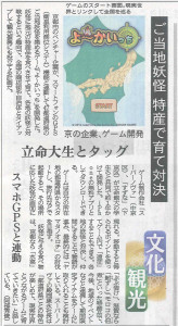 京都新聞(2014年10月18日朝刊)28面